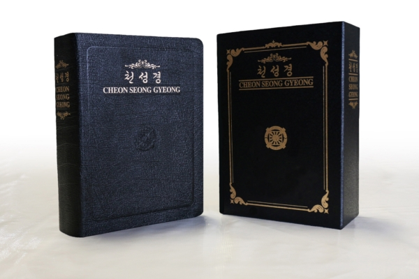 Cheon Seong Gyeong - Christ Kingdom Gospel - A Lifestyle Centered On God